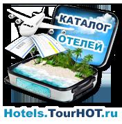 Каталог отелей TourHOT.ru