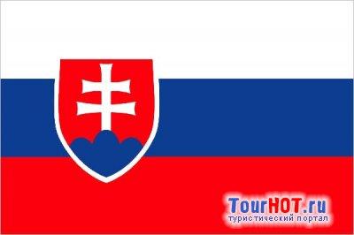 Добро пожаловать в Словакию!